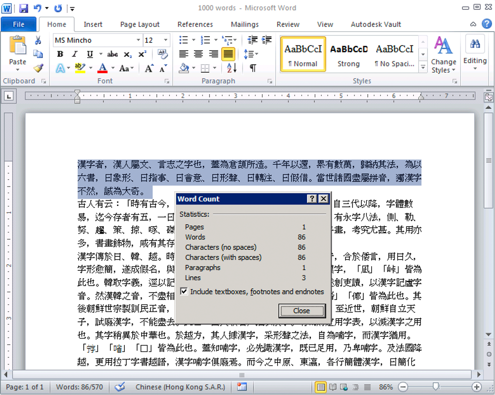 Chinese word count in the text part in ms word